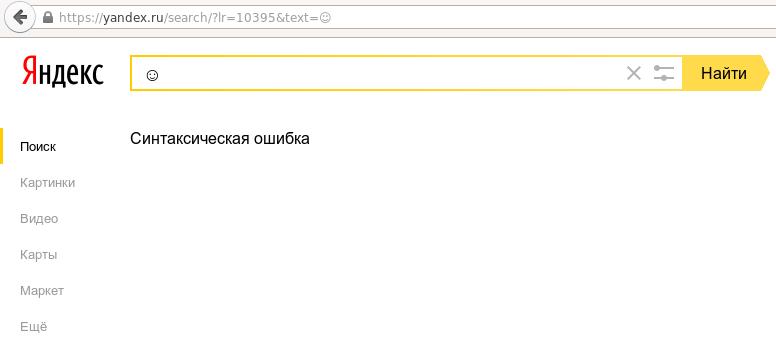 Smile Yandex-fs8