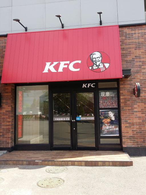 A Kentucky Fried Chicken restaurant in Beijing