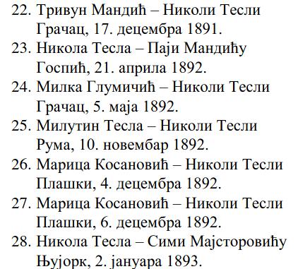Cyrillic writing.